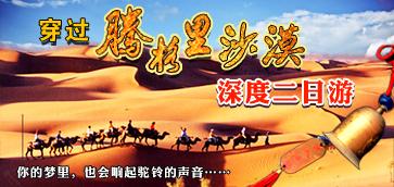 【2020来宁夏必游--探秘腾格里沙漠深度穿越】二日游